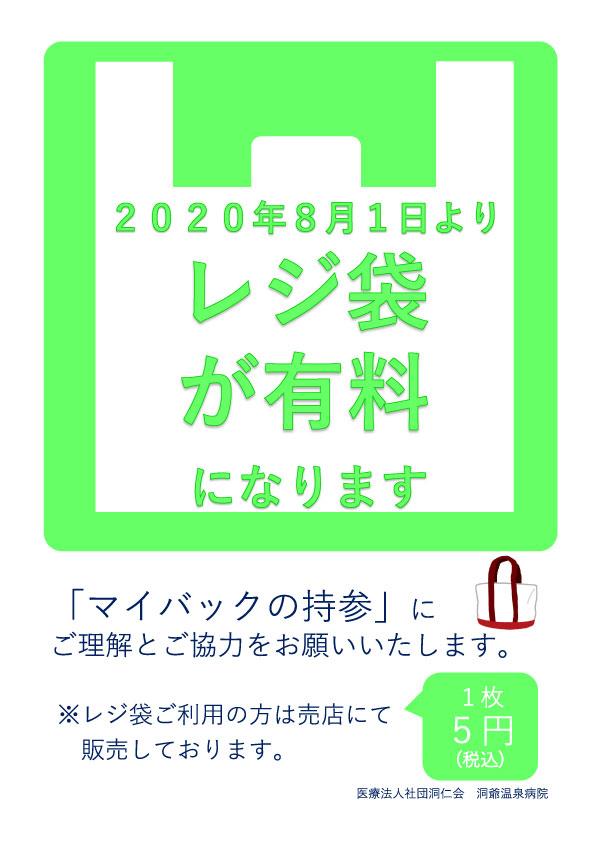 2020年8月1日よりレジ袋が有料になります
